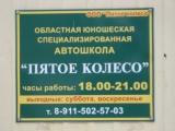 Табличка автошкола Пятое колесо
