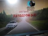 Автодром в3 - AutoDrom v3